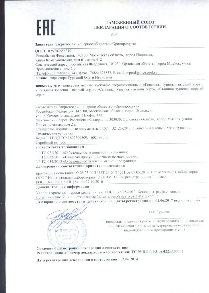 ДС_ЕАС_Орел