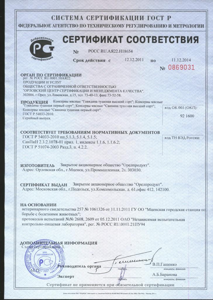 сертификат_Орел