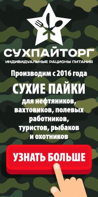 Компания СУХПАЙТОРГ